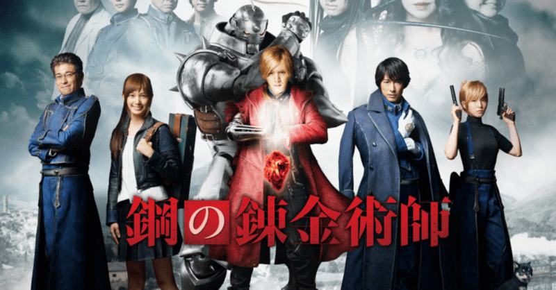 Why Live-Action Anime Films Aren't Exactly Working Out